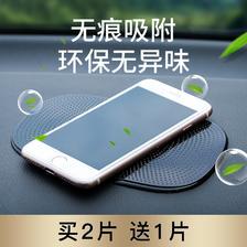 车用防滑垫汽车车内手机香水中控仪表台耐高温耐寒车载摆件置物垫 3.8元