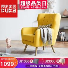 KUKa 顾家家居 DS1562 美式休闲单人座椅布艺小沙发 999元包邮