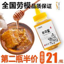 百花蜂蜜纯正天然野生农家自产蜜132g  券后8.9元