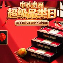 促销活动:京东中秋食品超级品类日 满99减50 满199减100