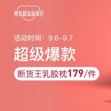 促销活动:网易考拉家居超品日 断货王乳胶枕179/件