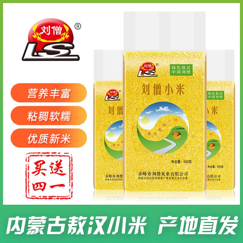 刘僧 赤峰敖汉黄小米 500g  券后5.1元