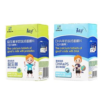 特价清仓 台湾正和益生菌/DHA乳钙片非碳酸钙儿童孕妇中老年 券后9.9元