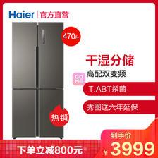 Haier 海尔 BCD-470WDPG 十字对开门冰箱 470L 3999元包邮(下单立减)