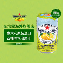 SanPellegrino圣培露天然气泡果汁西柚味330ml*24  券后129元