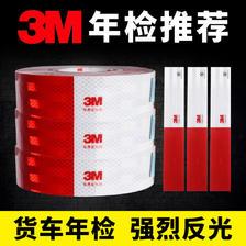 3M 汽车反光贴 5cm*30.7cm 6张  券后3元