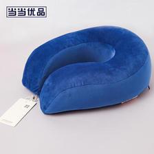 当当优品 多功能记忆棉U型枕 26元包邮