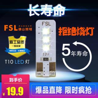 FSL佛山照明 滴视T10汽车灯泡 白光-12V-0.6W-2只装 19.9元