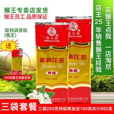 中茶 湖南猴王 特级茉莉花茶 250g*3袋 94.8元包邮 直降10元 加赠100g