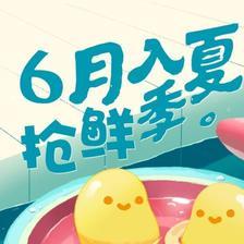 促销活动:京东超市6月入夏抢鲜季鲜果会场 水蜜桃低至4.8元1个