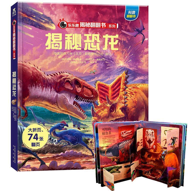 ¥19 英国原版引进 乐乐趣揭秘恐龙3D立体翻翻书