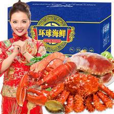 聚天鲜环球海鲜礼盒大礼包海鲜 1688型 共6种食材(含大龙虾、黄金鲍)发实