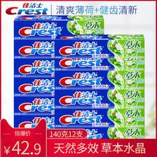 正品佳洁士草本水晶牙膏140g*12 券后41.9元