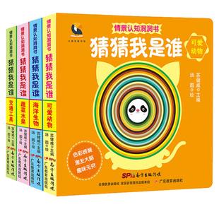0-3岁儿童情景认知洞洞书4册 券后¥14.9