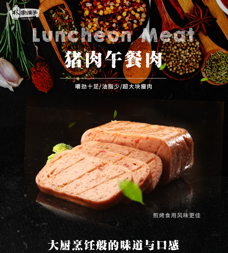 可见大肉粒,林家铺子 午餐肉罐头 200gx3罐 21.9元包邮 买手党-买手聚集的地方