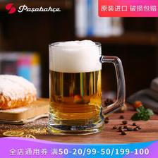 Pasabahce 帕莎帕琦 玻璃啤酒杯 500ML 2只装 39.9元