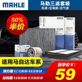 马勒/MAHLE 滤芯滤清器 机油滤+空气滤+空调滤 马自达车系 59元