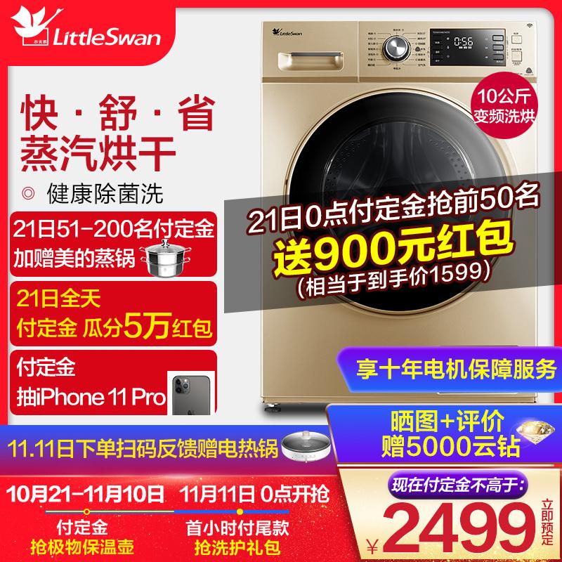 21日0点、双11预售: LittleSwan 小天鹅 TD100VN60WDG 洗烘一体机 10KG 2499元包邮