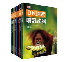 《DK探索》(套装全10册) 296.9元,可521-330