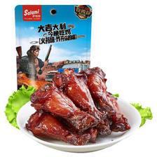 萨啦咪 salami 休闲零食肉脯小吃 香辣味碳烤鸡翅 小鸡腿70g *10件 69元(合6.9