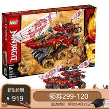 乐高(LEGO) 幻影忍者系列 70677 封赏之地战车  券后919元