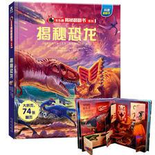 ¥19.5 英国原版引进 乐乐趣揭秘恐龙3D立体翻翻书