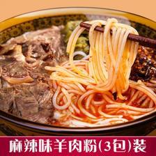 贵州特产,道福祥 水城羊肉粉 255克*3袋 麻辣味 5折 ¥19.9