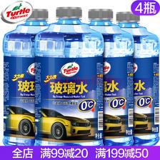 ¥27.8 龟牌 玻璃水龟牌大力橙汽车用品1.8L 4瓶装