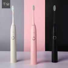 千山 电动牙刷全自动美白网红款 券后¥158