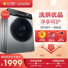 ¥1999 统帅 G1012HB76S 变频 洗烘一体机 10KG