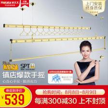 好太太晾衣架升降2.4米铝合金挂衣架三杆阳台晒衣杆手摇晒衣架晾衣杆 D-1023