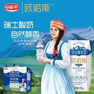 和平 欧诺斯 原味酸奶205g×12盒 33.9元包邮