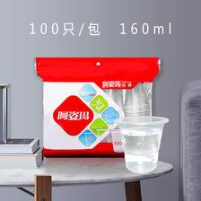 阿姿玛一次性杯子塑料杯家用透明水杯茶杯加厚航空杯100只整箱  券后5.8元
