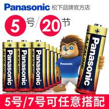 松下(Panasonic) 7号碱性电池 20节 可混搭5号电池  券后19.9元