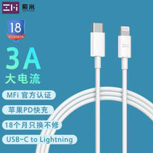 ZMI 紫米 AL870 Type-C to Lightning MFi认证 数据线 1米 48.8元