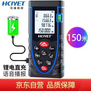 HCJYET 150米充电语音 手持式激光测距仪 红外线距离测量仪 家装量房仪 电子尺 HT-150S 317.5元