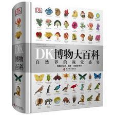 移动端: 《DK博物大百科》中文版 192元包邮
