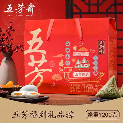 五芳斋粽子礼盒装福到 嘉兴特产端午节送礼品咸鸭蛋 蛋黄鲜肉粽子 券后49.9元