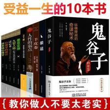 人际关系智慧谋略为人处世哲学心理书籍全10册鬼谷子全集 人性的弱点 羊皮