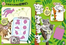 《儿童自然百科多功能游戏书》 34.6元