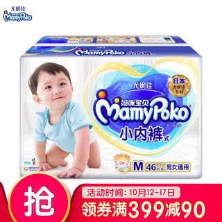 妈咪宝贝(MamyPoko) 婴儿通用小内裤 M46片 *7件 302.25元(合43.18元/件)