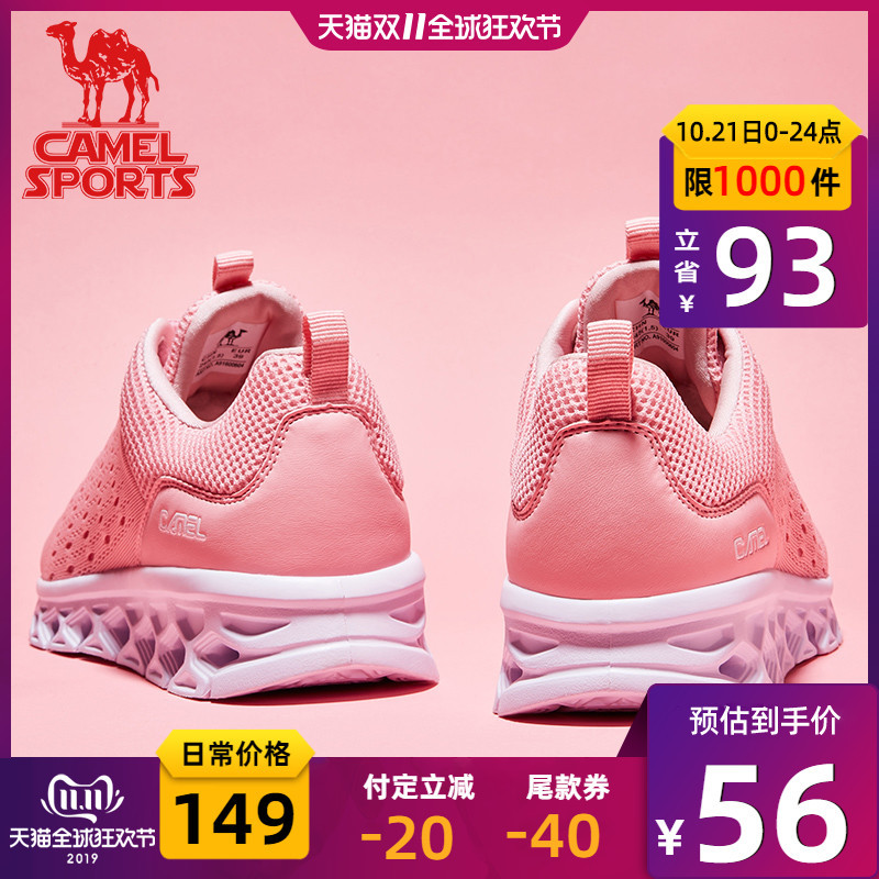 双11预售: CAMEL 骆驼 A91600604 女士轻便跑鞋 56元(需20元定金,11日付尾款)
