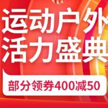 促销活动:京东双11全球好物节运动户外会场 部分领劵400减50