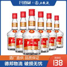 五粮液 干一杯 52度浓香型白酒 475mLx6瓶  券后128元