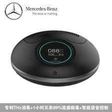 奔驰(benz)S30好车必备高端车载空气净化器 专利双滤网技术物理除菌净味去新
