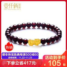 ¥105 壹仟俩 石榴石足金貔貅手链0.2g
