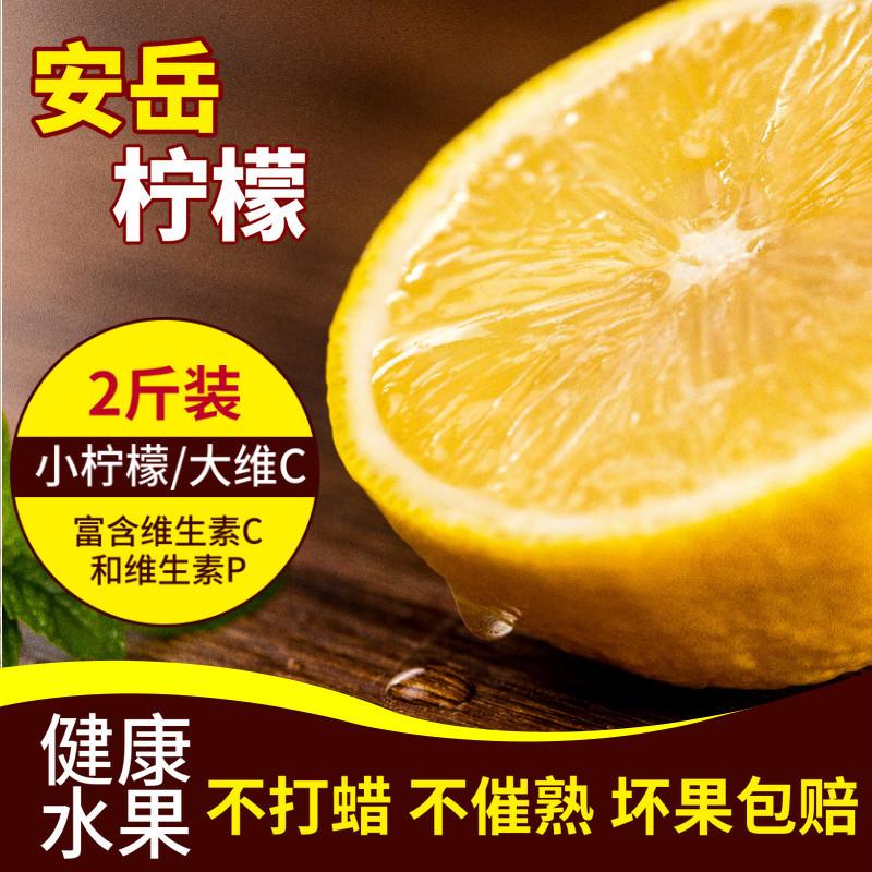 ¥9.9 安岳黄柠檬新鲜4斤