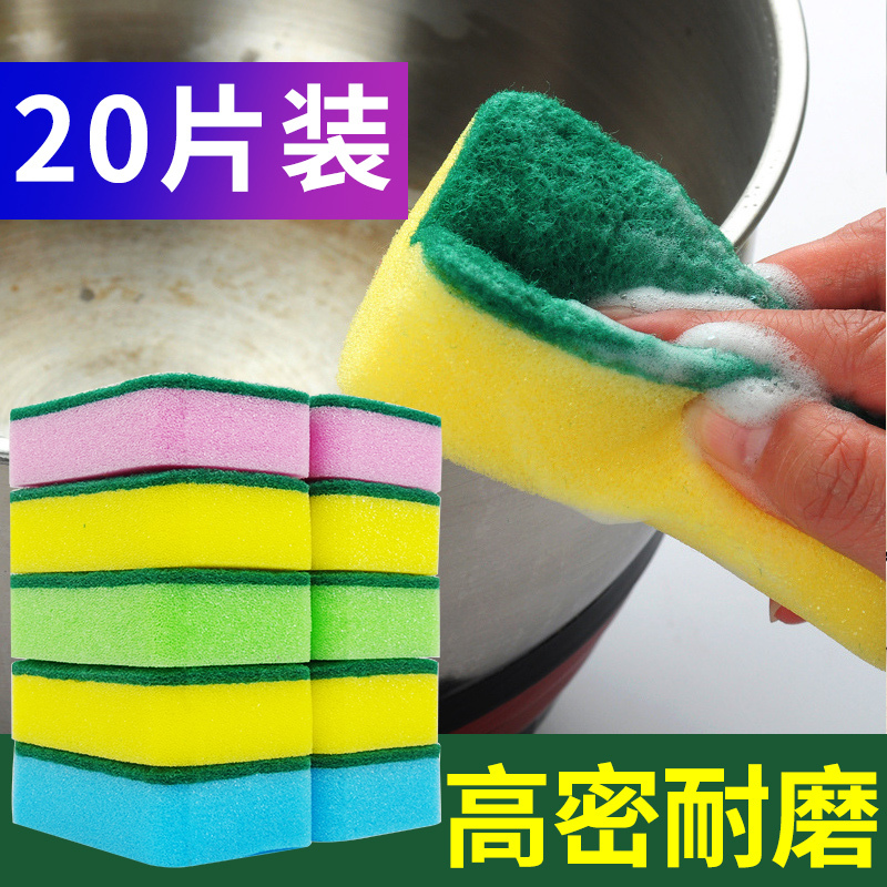 厨房洗碗海绵抹布去污 10片  券后5.8元