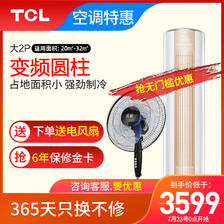 TCL KFRd-51LW/D-ME11Bp(A3) 大2匹 空调柜机 送电风扇 券后3399元包邮