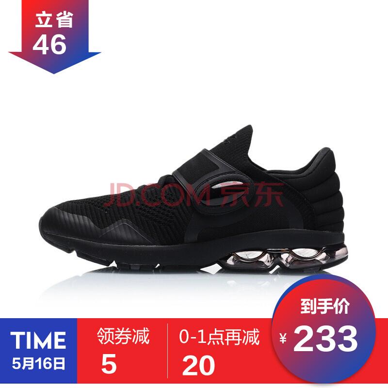 20-22点: LI-NING 李宁 ARHP111 男子跑鞋 180.2元